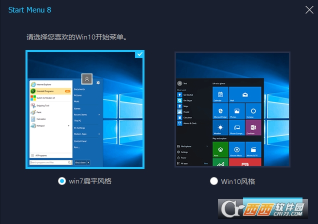 IObit Start Menu 8 Pro中文破解版