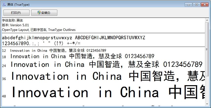 中文黑体chinese_gb2312字体