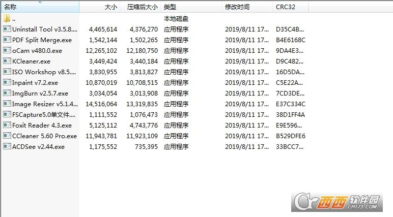 经典软件单文件版