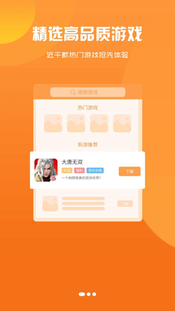 鑫讯手游盒子软件截图2