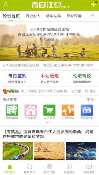 青白江论坛软件软件截图1
