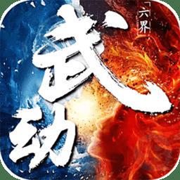武动苍穹360游戏