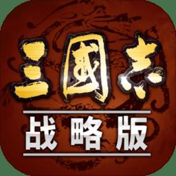 三国志战略版单机游戏