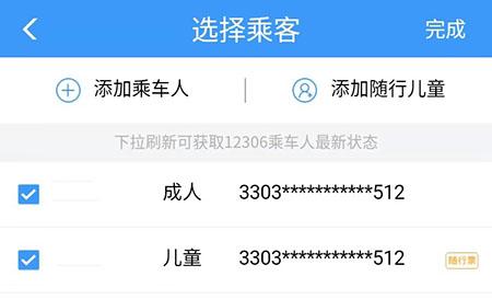 12306手机app如何买儿童票 12306买票方法介绍