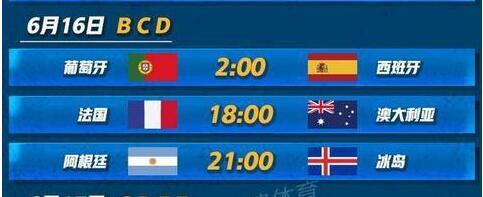 2018年6月16日世界杯是谁vs谁?附北京时间比赛赛程及直播地址