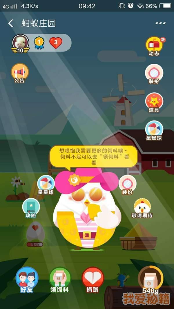 支付宝收鸡蛋获得花呗红包怎么玩 蚂蚁庄园红包领取攻略推荐介绍