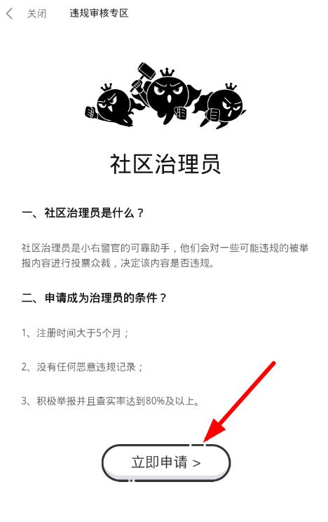最右怎么申请治理员 最右申请治理员方法介绍说明