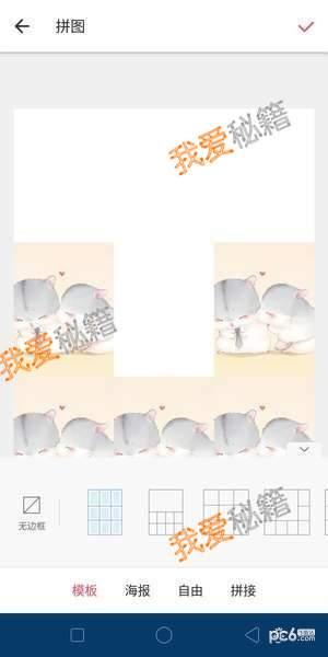 抖音爱心拼图教程 朋友圈照片做成心形怎么弄?