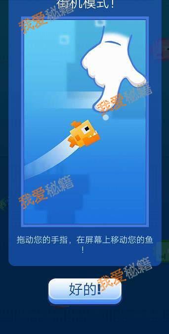 抖音大鱼吃小鱼游戏 像素鱼玩法攻略