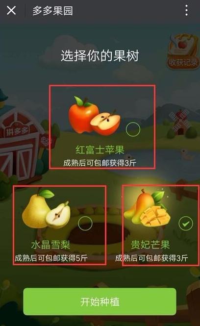 拼多多果园可以换果树吗?怎么换?