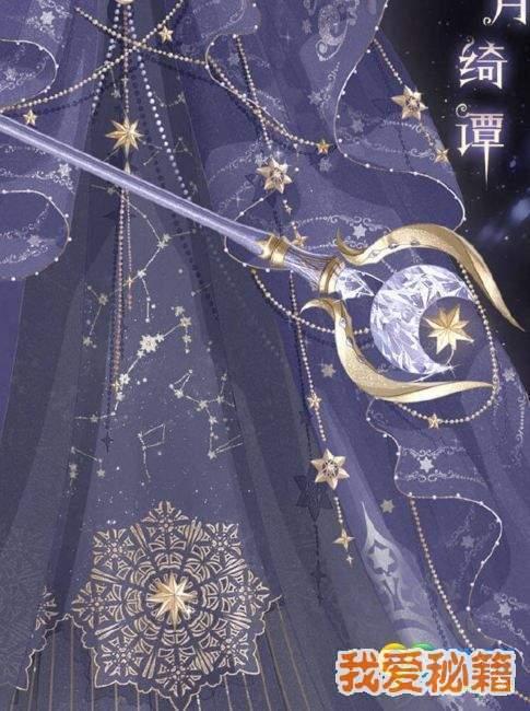 暖暖环游世界星月绮谭外观及获取方式介绍