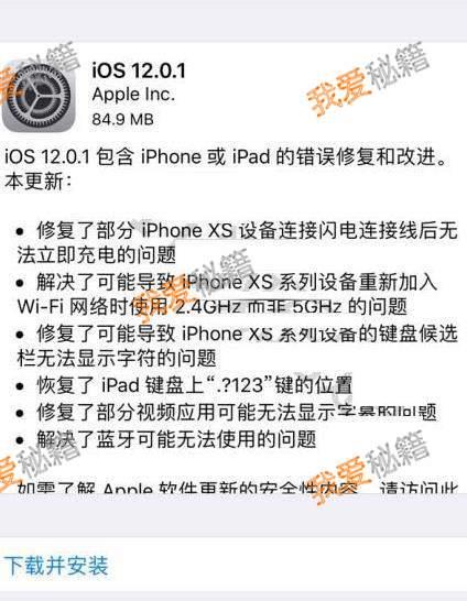 iOS12.0.1正式版更新升级方法最新教程