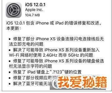 ios12.0.1更新了什么?值得升级吗?怎么升级?
