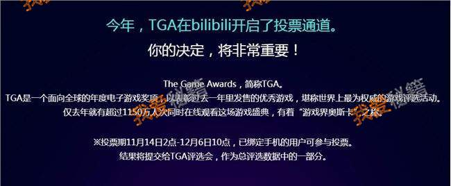 2018TGA年度游戏大选官方 B站投票地址及时间[多图]