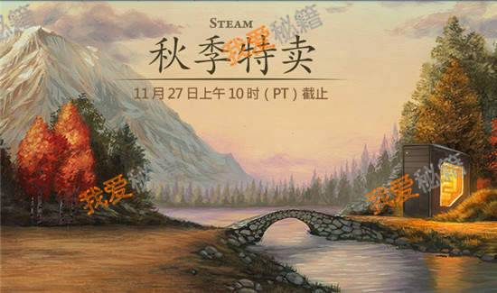 steam2018秋季特惠活动入口