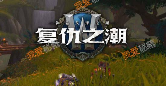 魔兽世界8.1复仇之潮100声望崇拜完成技巧分享介绍