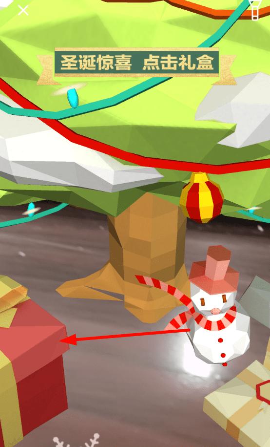 支付宝蚂蚁森林圣诞礼包领取教程