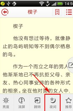 91熊猫看书如何设置夜间模式 91熊猫看书夜间模式设置教程