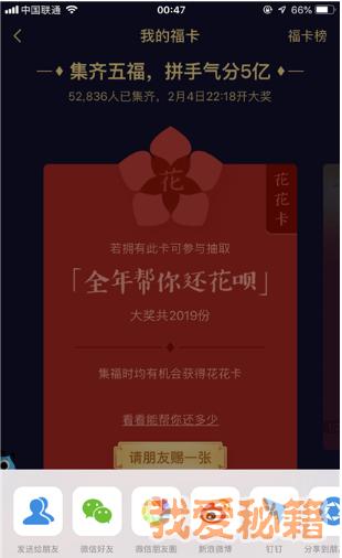支付宝2019集五福花花卡有哪些获取途径?详细图文介绍