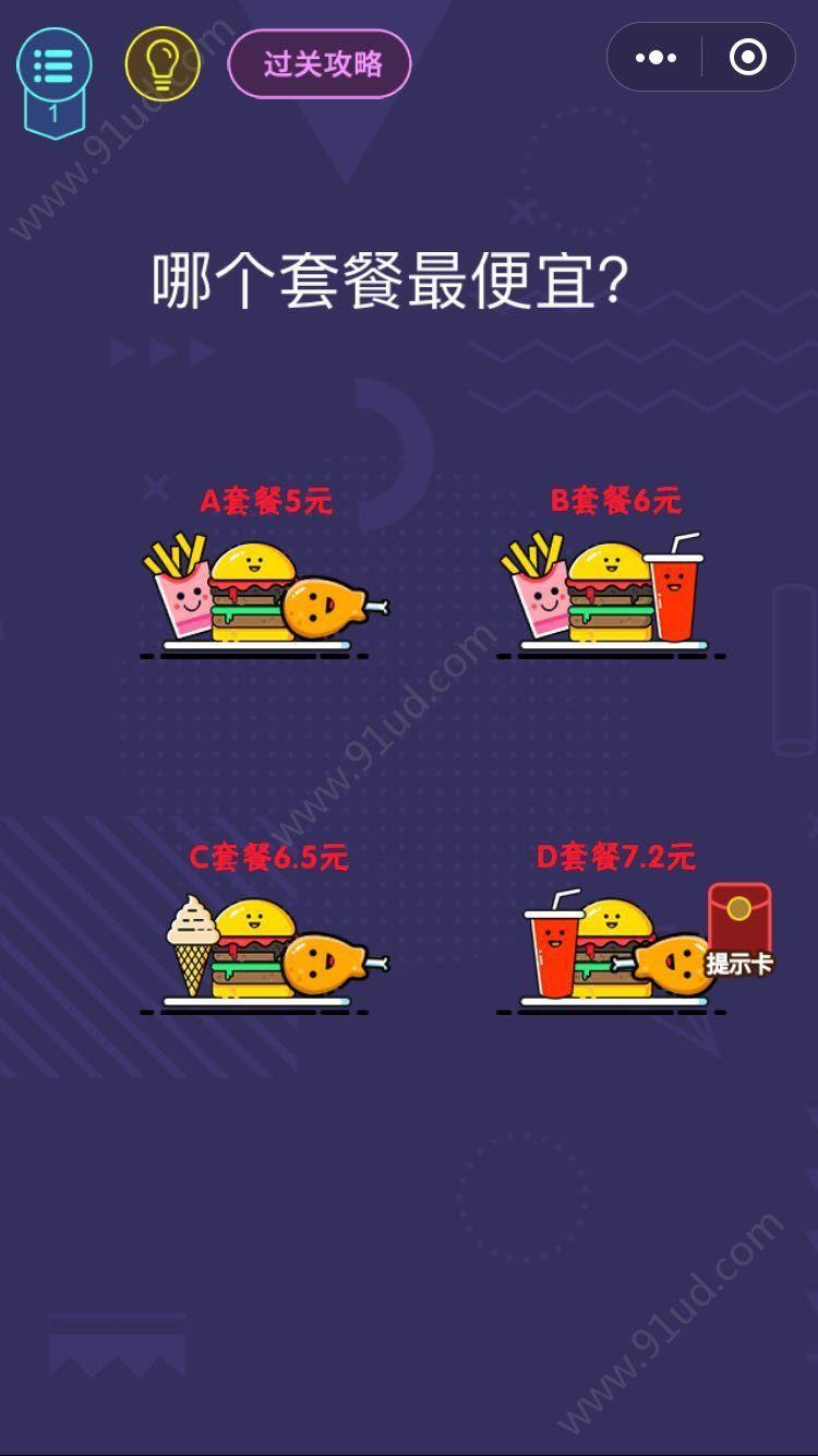 2019微信小程序游戏最新排行榜 微信热门小游戏TOP10