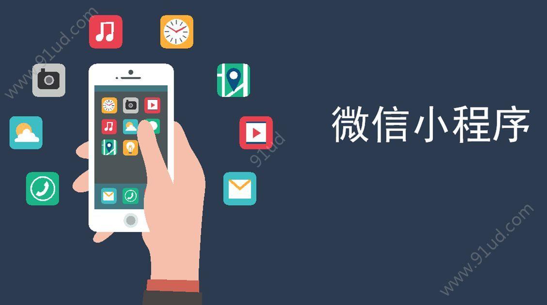 微信小程序开店的步骤是什么?微信小程序开店教程分享!