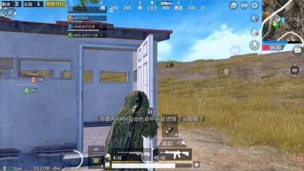 刺激战场空城对付驾车扫荡 依靠一个厕所灭满编队 刺激战场教程介绍