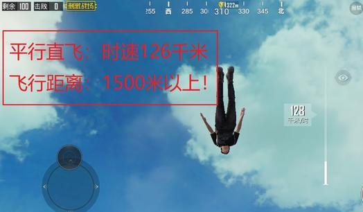 绝地求生刺激战场跳伞可以飞多远详细介绍