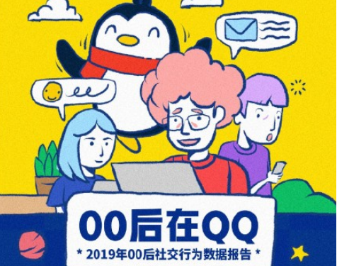 QQ00后数据报告是什么 QQ 00后数据报告内容介绍