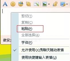 qq怎么发送文件夹 传送文件夹教程
