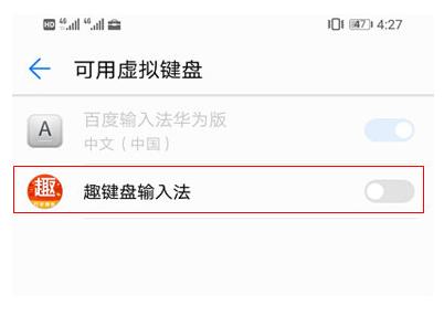 趣键盘怎么设置成默认输入法 趣键盘设置成默认输入法方法