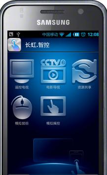 长虹智控怎么连接电视?长虹智控连接电视的具体操作方法?
