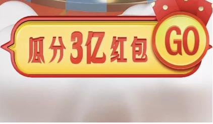 2019淘宝618合猫猫参与方法是什么?淘宝618合猫猫瓜分3亿现金红包活动入口及规则介绍