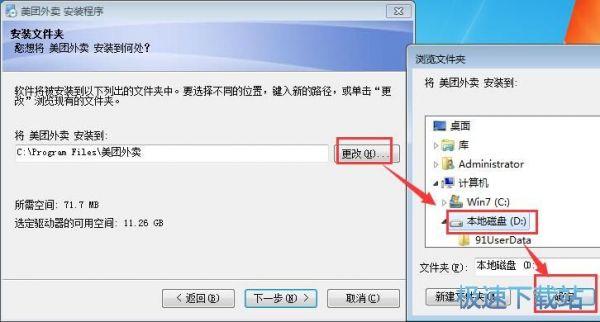 美团外卖商家版怎么下载  美团外卖商家版下载安装电脑教程介绍