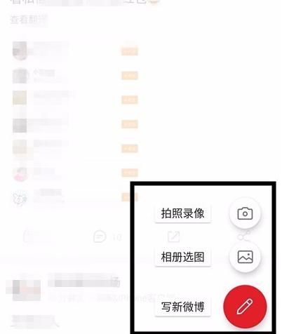 微博国际版怎么搜用户 微博国际版搜用户教程
