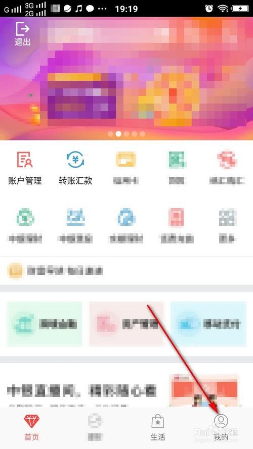 中国银行手机银行怎么查看卡号 查看完整卡号教程