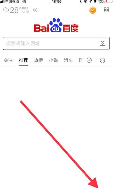 百度app怎么刷脸登录 手机百度刷脸登录方法