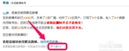 腾讯微博怎样注销账号   腾讯微博注销账号方法