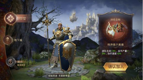 《魔法门之英雄无敌:王朝》评测 还原度最高的英雄无敌手游推荐介绍