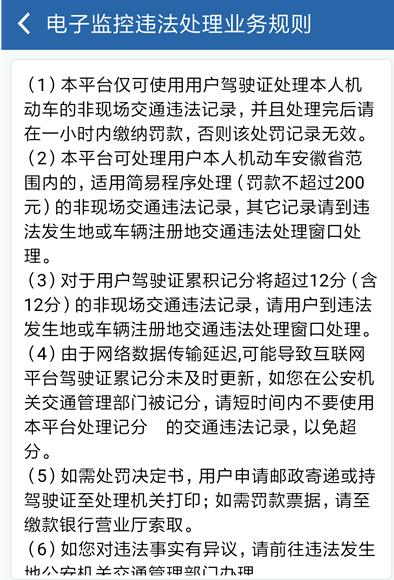 交管12123如何处理违章和扣分?交管12123怎么处理交通违章,查询违章?