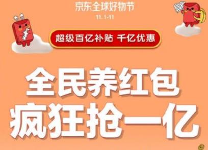 2019京东全民养红包怎么玩?2019京东全民养红包活动介绍!