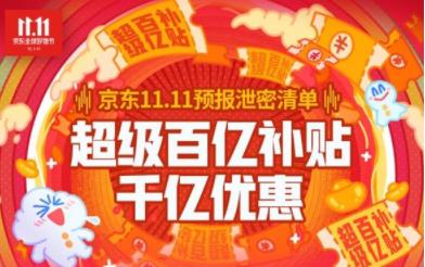 2019京东双11怎么买最划算?2019京东双11活动介绍!