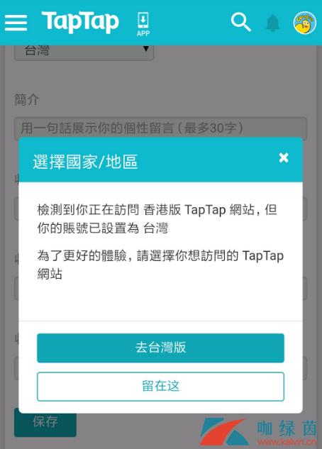 taptap怎么下载外服游戏?taptap下载境外外服游戏方法介绍