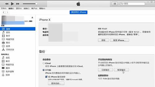 苹果手机短信误删怎么恢复?苹果手机短信误删恢复教程