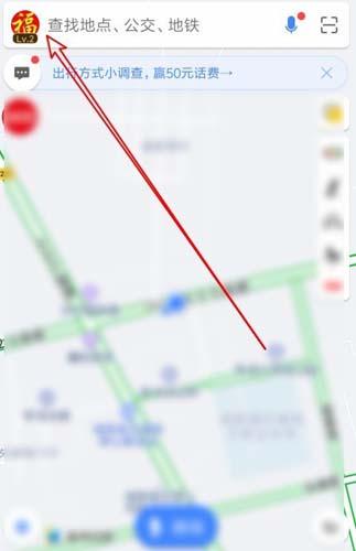 高德地图如何打开色盲模式?高德地图色盲模式开启