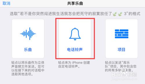 苹果手机怎么设置铃声?苹果手机设置铃声方法步骤