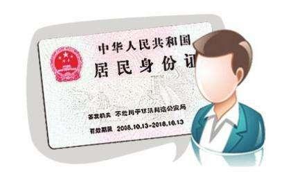 身份证丢了怎么办?怎么找回丢失的身份证