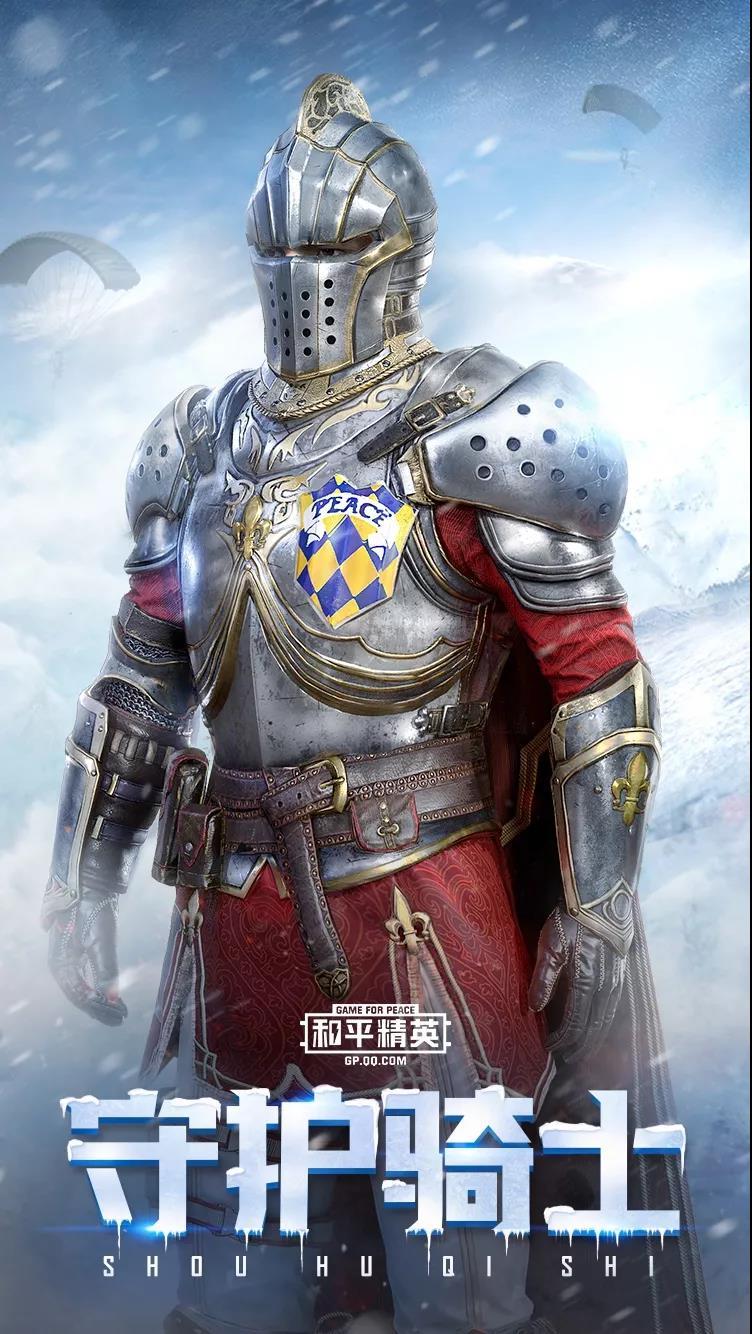 和平精英守护骑士套装怎么样?和平精英守护骑士套装介绍!