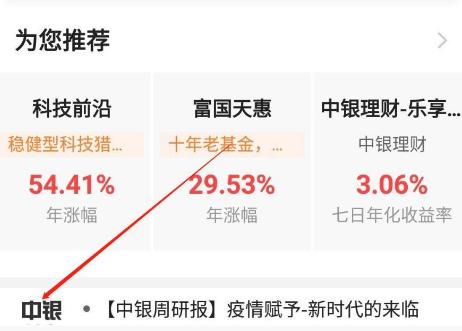 如何预约中国银行2020年吉祥文化纪念币?中国银行预约纪念币方法