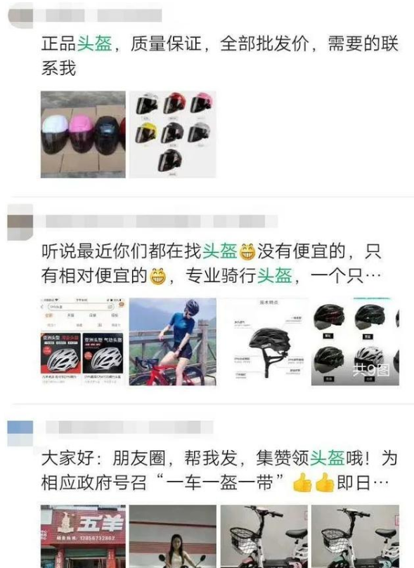 朋友圈卖头盔是什么梗 朋友圈卖头盔含义介绍