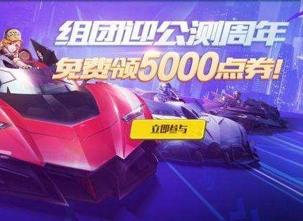 QQ飞车手游公测两周年点券怎么获得